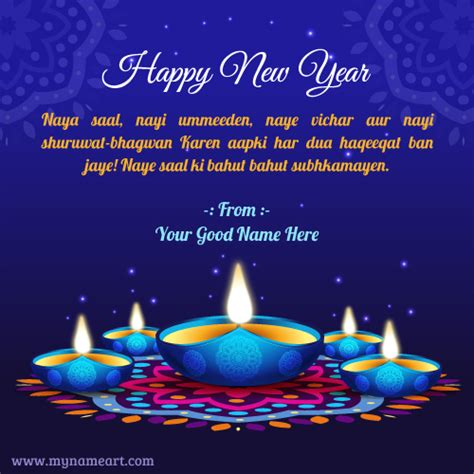 new years greetings diwali new year wishes greetings with my name wishes