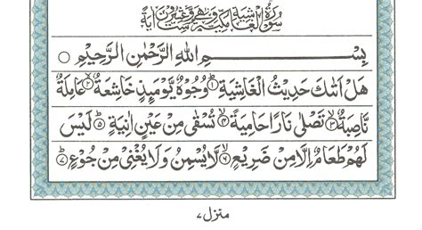 surah  al ghashiyah read holy quran