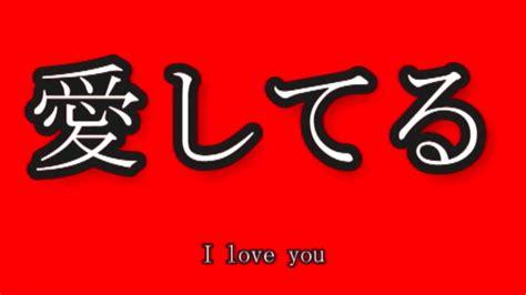 how to a to say i you how to say i you in japanese