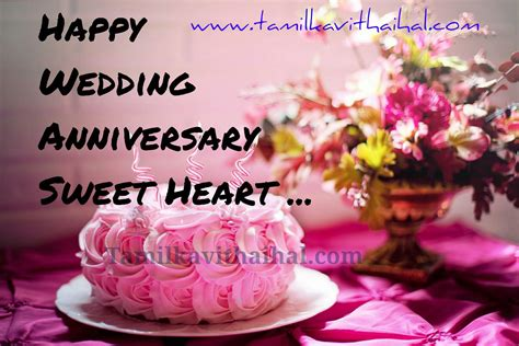 Wedding Anniversary Songs In Tamil by Thirumana Naal Valthukkal In Tamil Kavithaigal Sweet