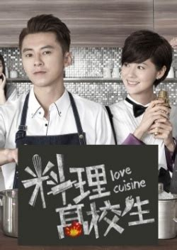 dramacool who are you school 2015 watch and download love cuisine