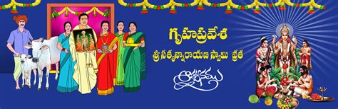 Ugadi Decorations At Home by Satyanarayana Swamy Vratham Invitation All Invitations