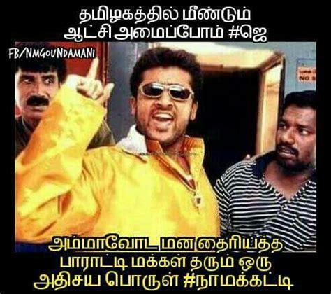 political thamil memes down funny tamilnadu election meme tufing com
