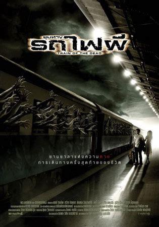 film jepang ghost train ช มทางรถไฟผ