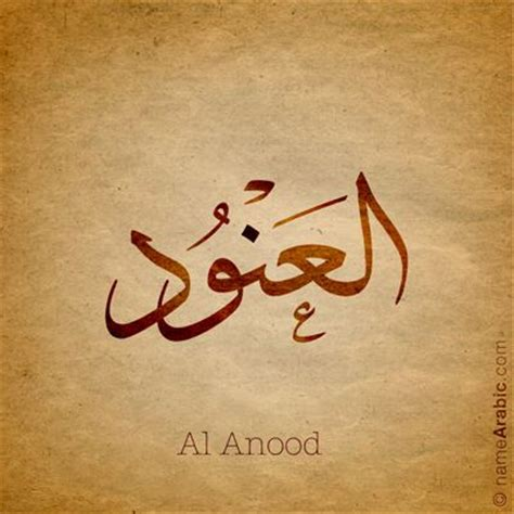 name tattoo in islam alanood arabic calligraphy design islamic art ink