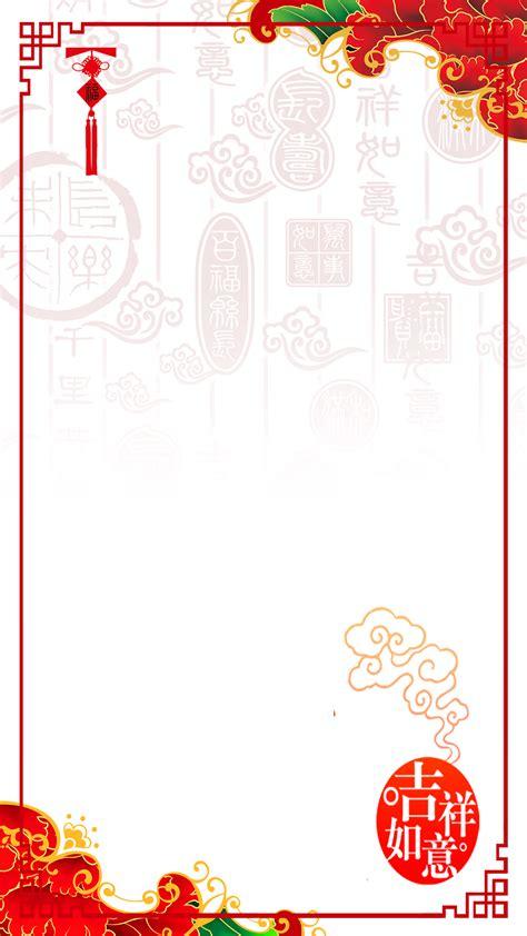 chinese pattern background png 春节吉祥如意新年边框h5背景png透明无水印高清免抠图片素材免费分享下载 精品资源分享