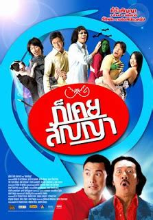film thailand the promise wise kwai s thai film journal news and views on thai