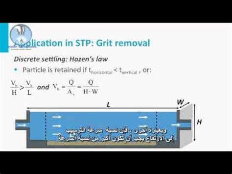 design criteria for grit chamber 19 grit removal design تصميم احواض ازالة الرمال youtube