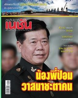 Weekend Pics Nation 2 by Weekly News Magazines August 14 21 2015 2bangkok