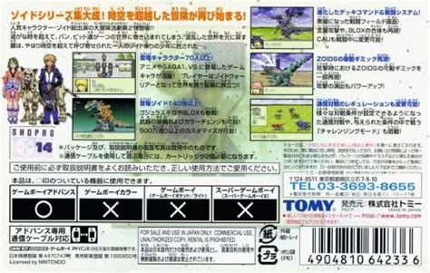 zoids legacy faqwalkthrough for game boy advance by chen zoids legacy box shot for game boy advance gamefaqs