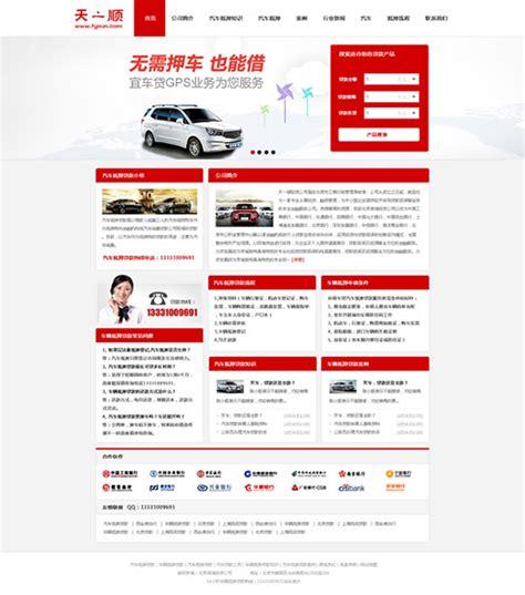 Car Loan Site Psd Template Web Design Free Psd Free Download Loan Website Templates