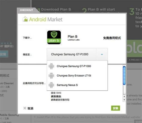 plan b android plan b android 的 find my phone 可事后安装 免费 it瘾