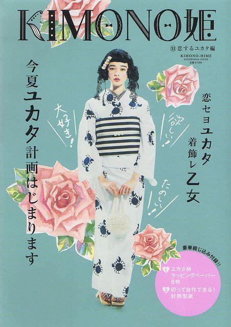 Buku Impor Kimono Hime Vol 13 Japanese Fashion Book Geta Tabi Fashio kimono hime volume 11 cover by bika bika japan events of the summer wear a yukata 浴衣