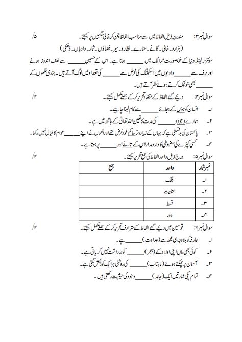 Worksheets For Class 3 by Class 8 Urdu Worksheets Tcspgnn