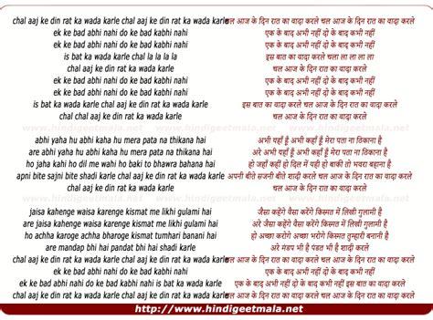 Jaisa Karoge Waisa Bharoge Essay In by Chal Aaj Ke Din Rat Ka Wada चल आज क द न र त क व द करल चल आज क द न र त क व द करल