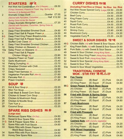 hot hot restaurant menu hot wok chinese restaurant barrie menu