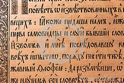 Closing Letter Russian Ancient Cyrillic Text Stock Photo Image 42649760