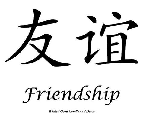 vinyl sign chinese symbol friendship by wickedgooddecor on