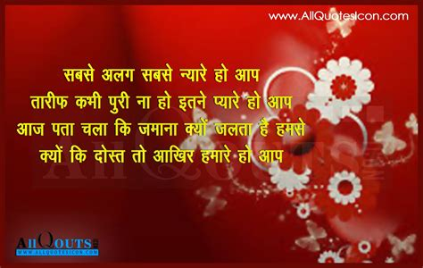 images of love thoughts in hindi love thoughts and shayari in hindi www allquotesicon com