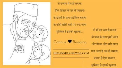 Bal Diwas Essay Language by Children S Day Poems In ह न द कव त Bal Diwas Essay