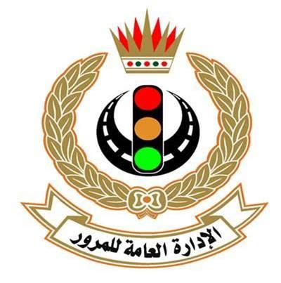 Ministry Of Interior Traffic general directorate of traffic services