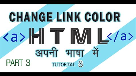 how to change link color in html how to change links color in html html tutorial 8 part