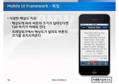 mobile web ui framework mobile ui framework