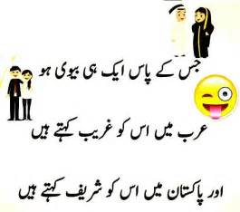 Or Jokes Arab Or Pakistan Urdu Joke