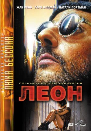 Film Lion Smotret Online | l 233 on a profi 1994 teljes film adatlapja mafab hu