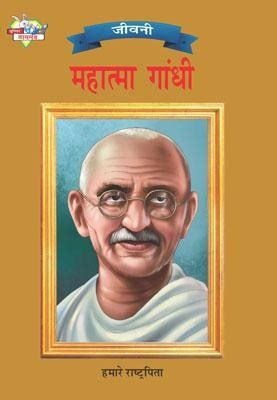 mahatma gandhi biography in hindi in short essay on gandhiji for kids in hindi dental vantage