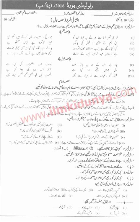 Urdu Essay Book For Class 10 by Past Papers 2016 Rawalpindi Board Urdu 10th Class 1 Subjective