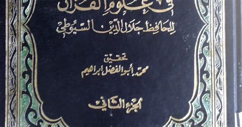 download mp3 pengajian al quran pengajian ulum al quran kitab al itqan