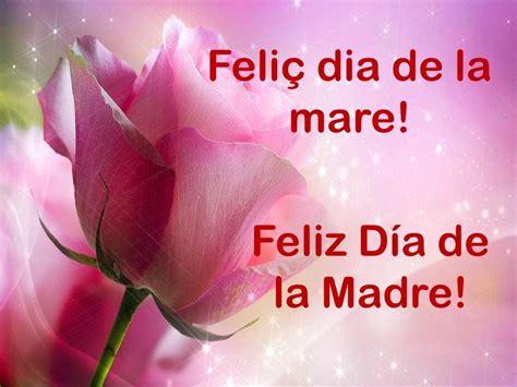 imagenes bonitas por el dia de la madre saludos de felicitaciones por el dia de la madre frases