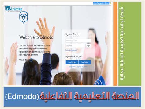 edmodo reddit المنصة التعليمية التفاعلية edmodo مرايا التعليم