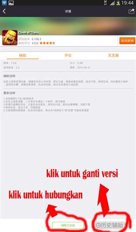apk need root qq87 gamez tutorial apk xxzhushou update terbaru need root
