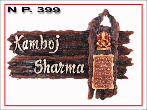 Handmade Nameplates - saritas designer ethinic name plates