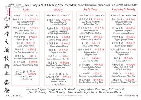 new year restaurant menu singapore our new year 2015 menu