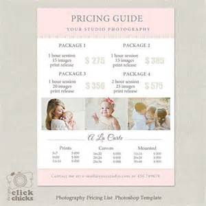 portrait pricing template photography package pricing list template photography