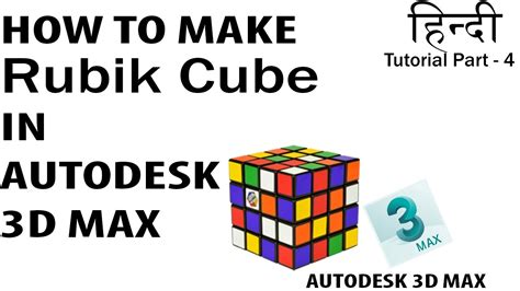 How To Make A Rubik Cube Out Of Paper - how to make 3d rubik cube model in 3d max 3d modeling