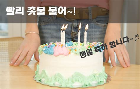 download mp3 happy birthday korean learn korean intermediate lesson 16 happy birthday
