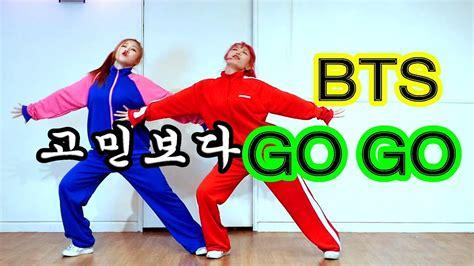 tutorial dance go go bts bts 방탄소년단 go go 고민보다 go 안무 cover dance waveya youtube