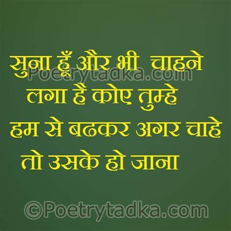 wallpaper whatsapp status suna hun aur bhi chahne lga hai poetrytadka