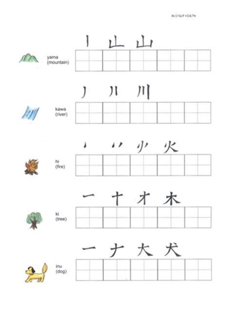 japanese kanji worksheet learning japanese