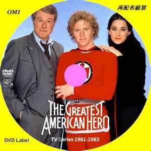 The Greatest American Dvd Region 2 誰も作らない映画のdvdラベル アメリカン ヒーロー The Greatest American 1981