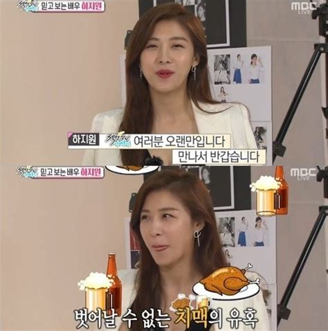 so ji sub ha ji won ha ji won describe su amistad con anteriores co estrellas