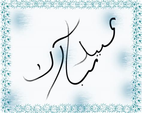 Duwa Poetry For Shadi Card by Eid Wallpapers 2012 Wishes Free Eid Mubarak Collection