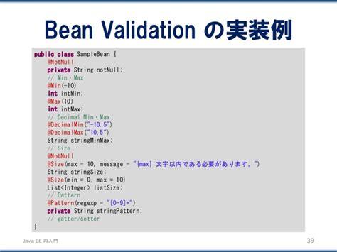 pattern bean validation java ee 再入門