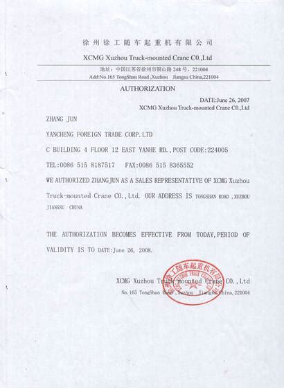 authorization letter format to sell car sell authorization letter 2007 2008 for truck mounted
