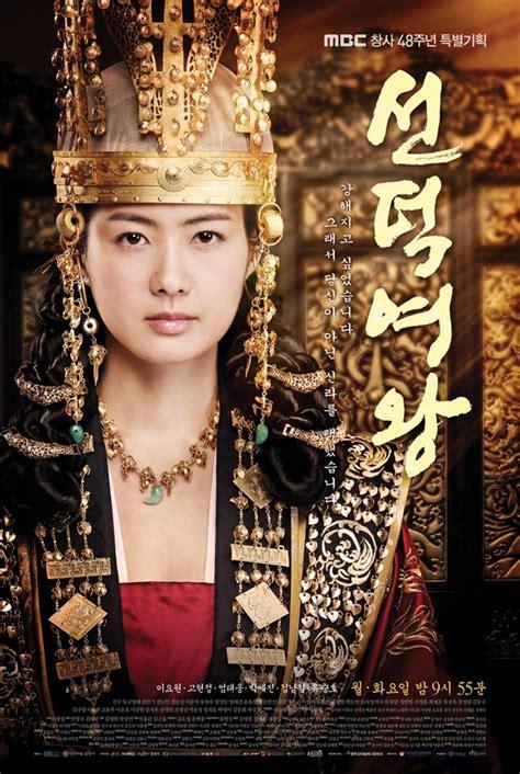 film drama korea queen seon deok 187 queen seon duk 187 korean drama