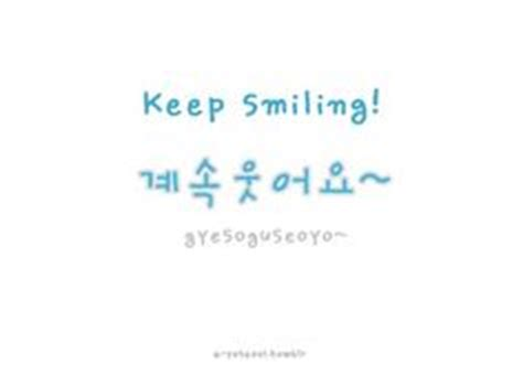 Korean Birthday Quotes Korean Quotes About Friendship Image Quotes At Relatably Com